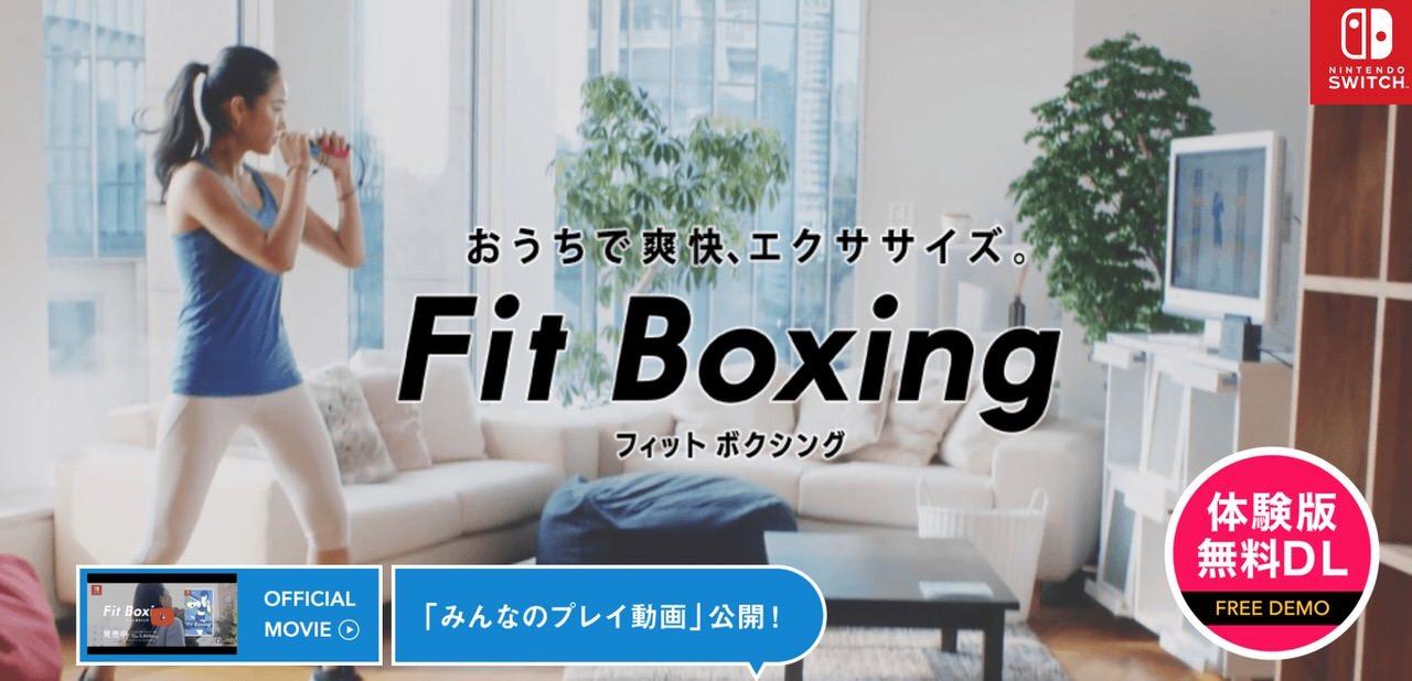 【Nintendo Switch】「Fit Boxing」全世界累計出荷販売本数が90万本突破!やる気の出そうなトレーニングメニュー動画が期間限定で無料公開中