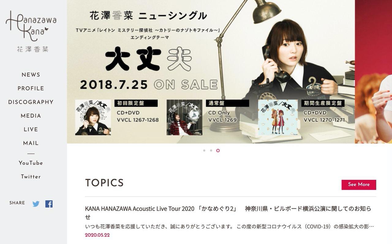 声優の花澤香菜と小野賢章が結婚を発表