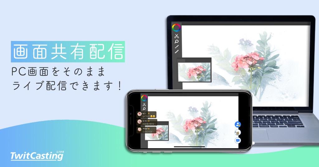 【ツイキャス】PC画面をそのままライブ配信できる「画面共有配信」機能をリリース