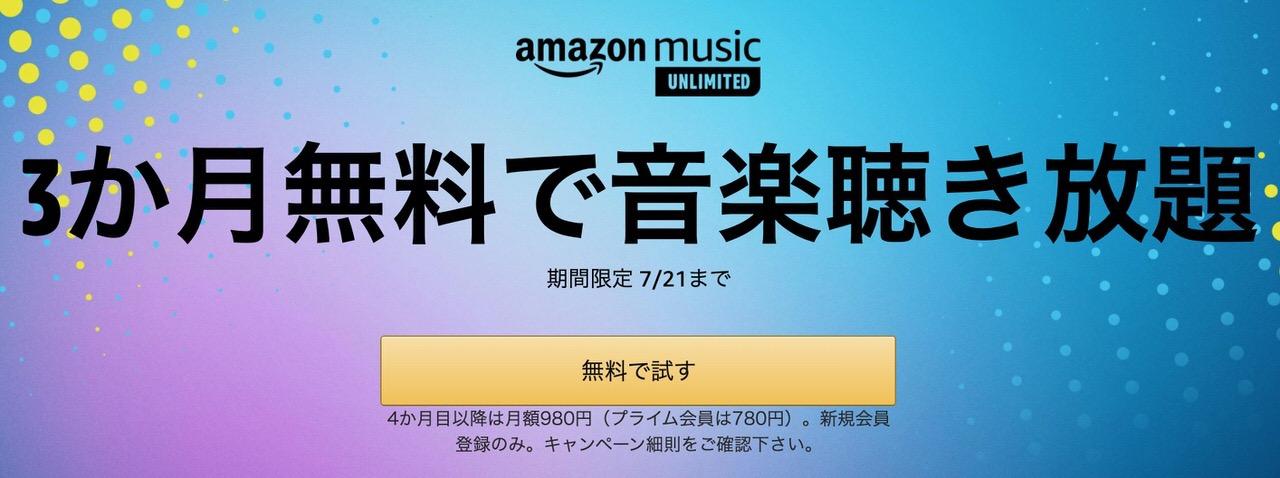 サブスクに迷っている人はたっぷり試すチャンス「Amazon Music Unlimited」3ヶ月無料キャンペーンを実施中(7/21)