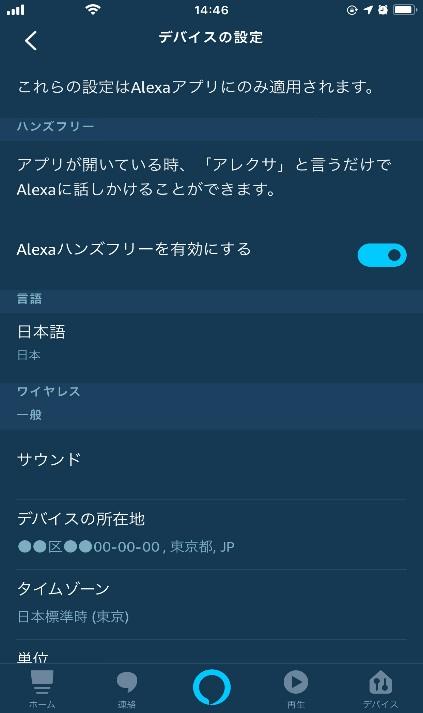 「Amazon Alexa」モバイル端末のAlexaアプリ内でハンズフリー操作が可能に