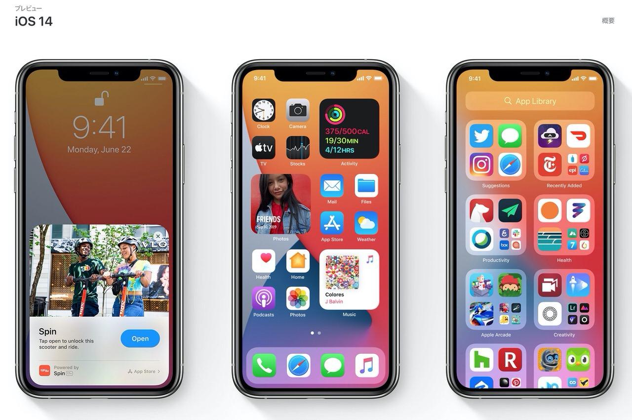 Apple「iOS 14」「iPadOS」「watchOS 7」「macOS Big Sur」の日本語版プレビューページを公開