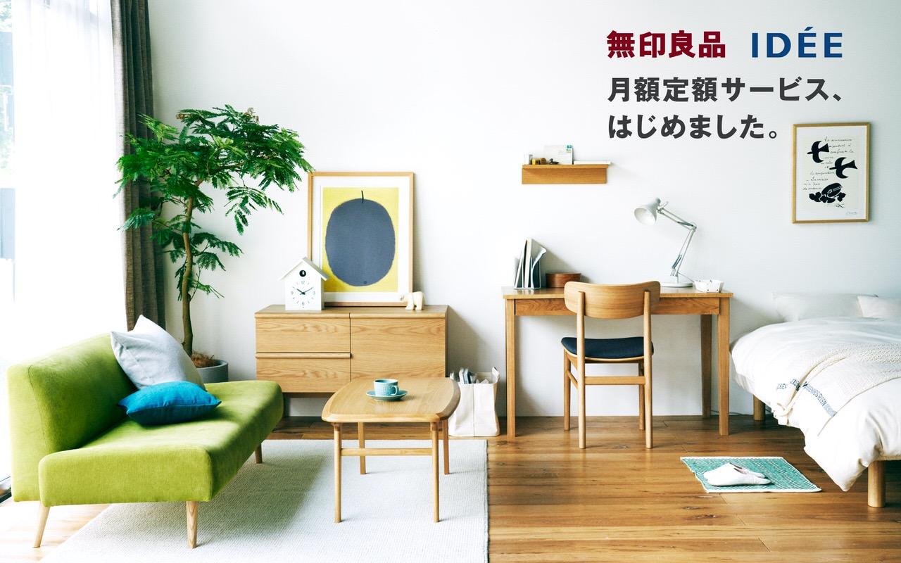 無印良品とIDÉE、月額800円からの家具・インテリア用品の月額定額サービスを開始(7/17から)