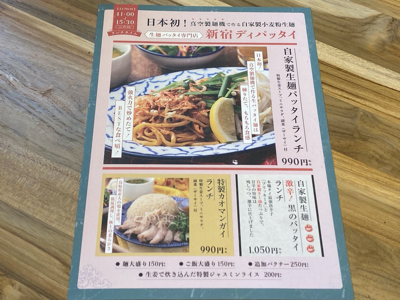 生パッタイ専門店「新宿ディパッタイ」黒パッタイ 4