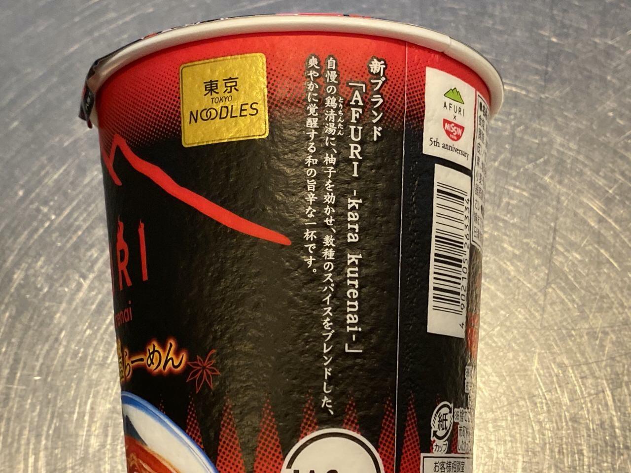 「AFURI 覚醒 激辛柚子塩らーめん」正直、激辛はもういいかと思っていたんだけど食べてみたらやっぱり旨いAFURIの一杯!
