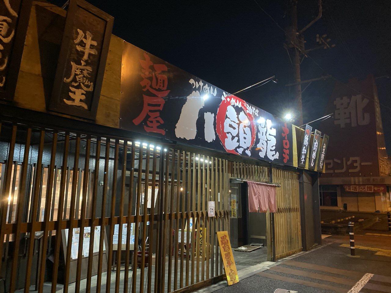 「麺屋 八頭龍(おろち)」八頭龍ラーメン 2