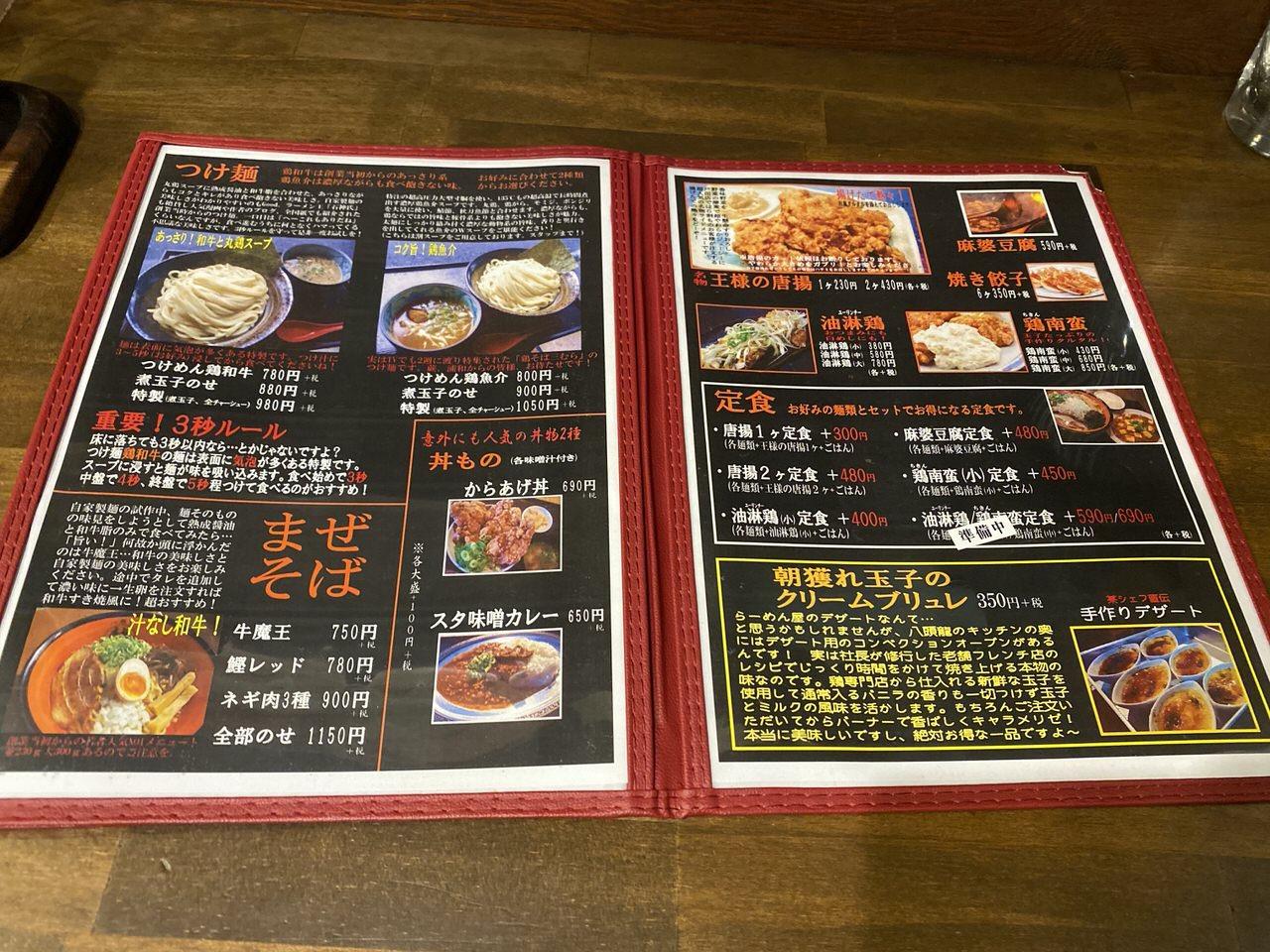 「麺屋 八頭龍(おろち)」八頭龍ラーメン 6