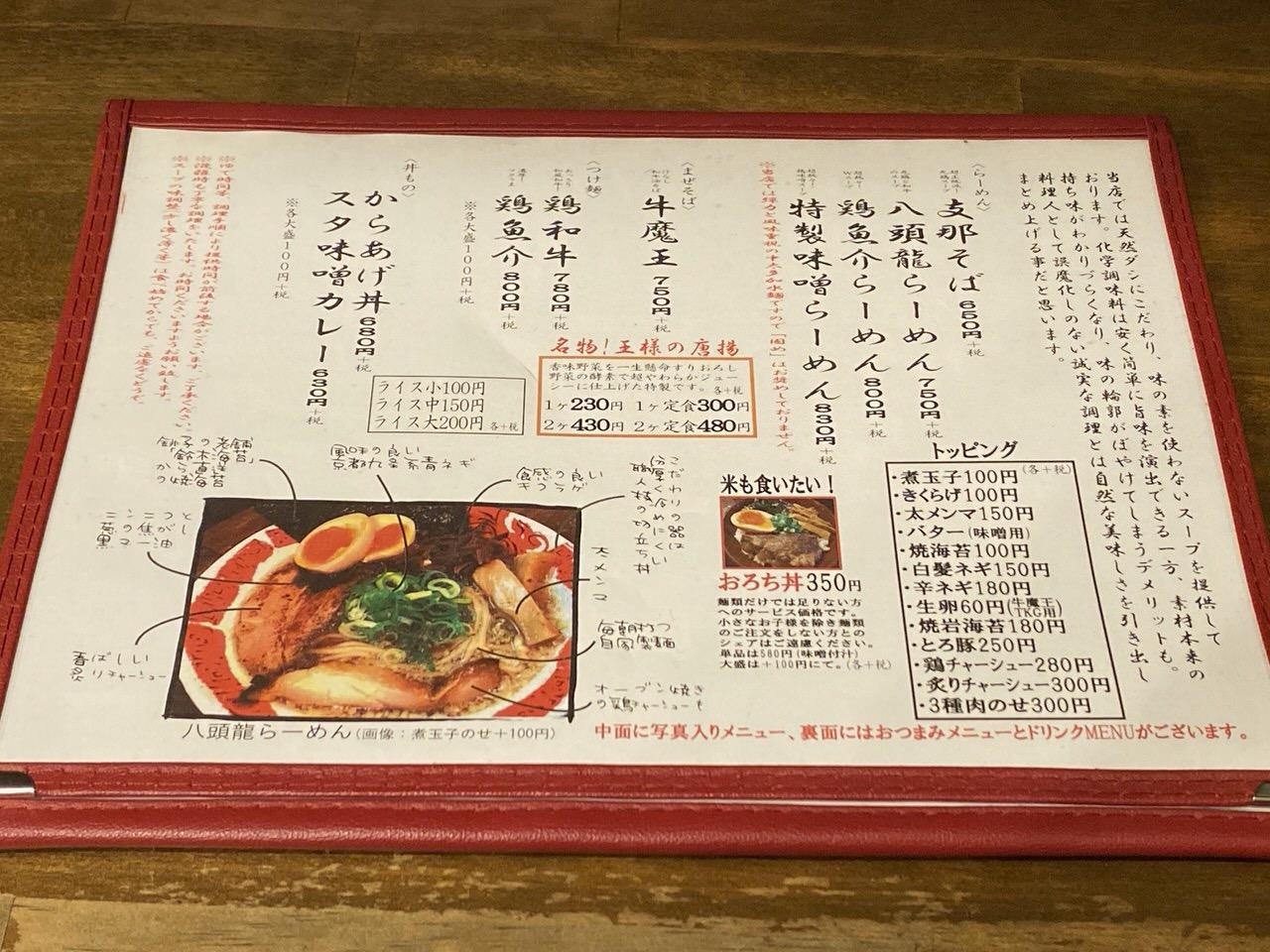 「麺屋 八頭龍(おろち)」八頭龍ラーメン 4