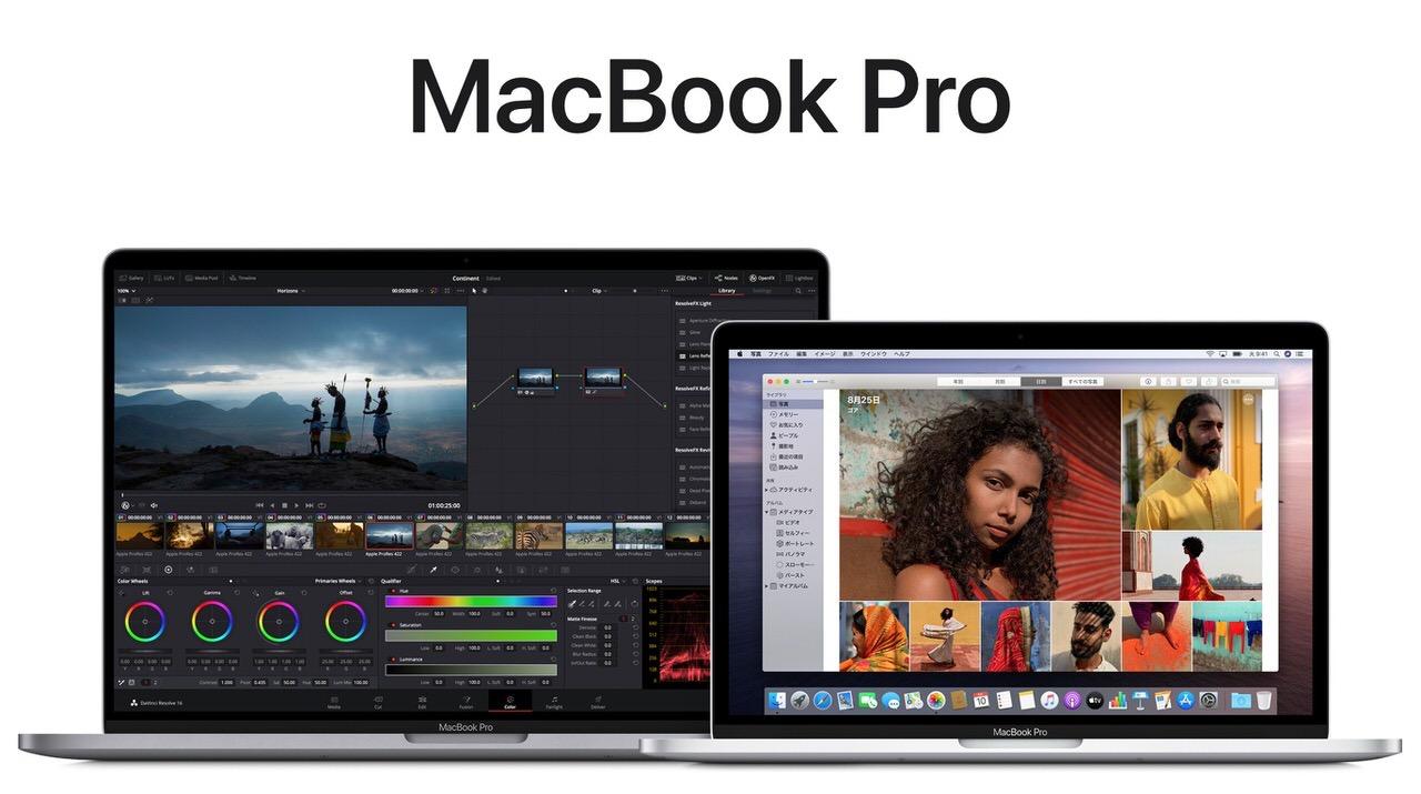 Apple Silicon初搭載モデルはMacBook Pro 13インチ?