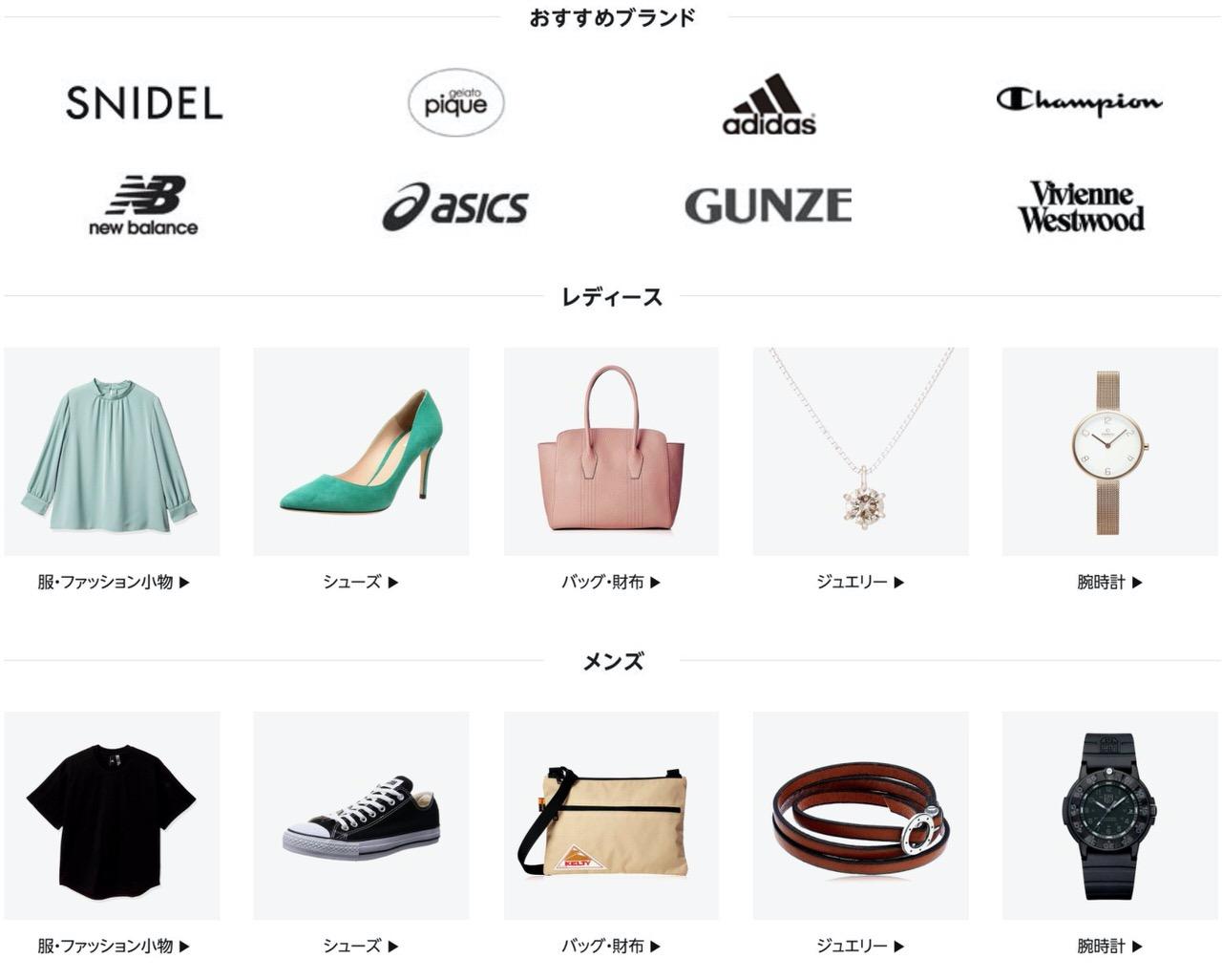 Amazon、服・シューズ・バッグ・腕時計などファッションアイテムがクーポンで最大15%オフ(8/3まで)
