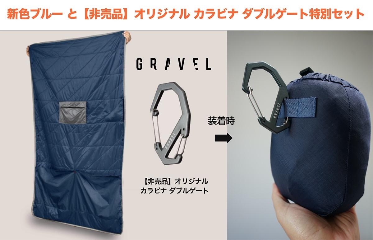旅にも普段遣いにも大活躍しそうな超コンパクトな「GRAVELポケッタブルブランケット」カラバリ追加してMakuakeに再登場
