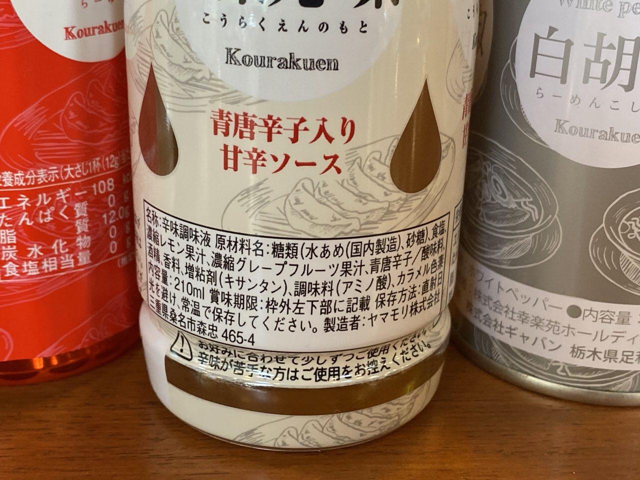 柑橘系ピリ辛旨いタレ「幸楽苑の素」2