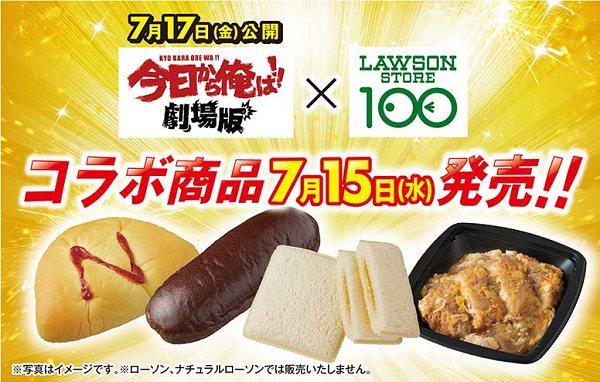 【ローソンストア100】「今日から俺は!!劇場版」とコラボしたリーゼントパンや喫茶店パンなど全4種類を発売 #提供