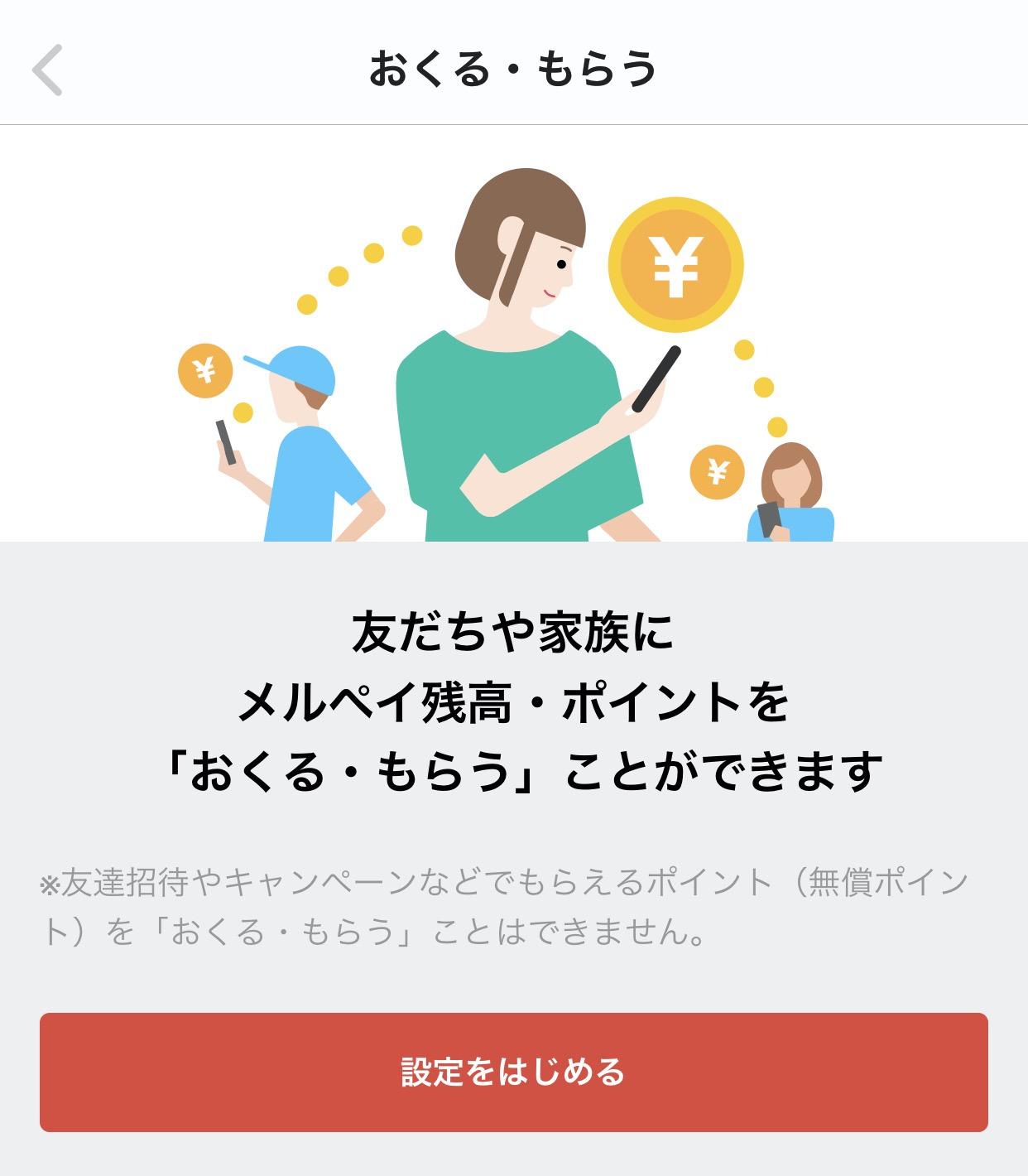 【メルカリ】売上金を送金できる「おくる・もらう」機能を提供開始