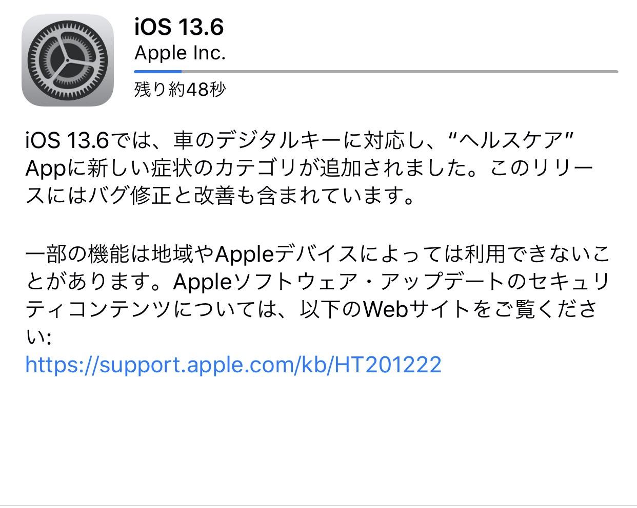 【iOS 13】車のデジタルキーに対応した「iOS 13.6 ソフトウェアアップデート」リリース