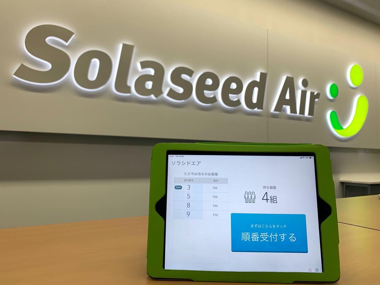 【ソラシドエア】羽田空港のチェックインカウンターに「さわやか」と同じ受付管理アプリ「Airウェイト」を導入と発表