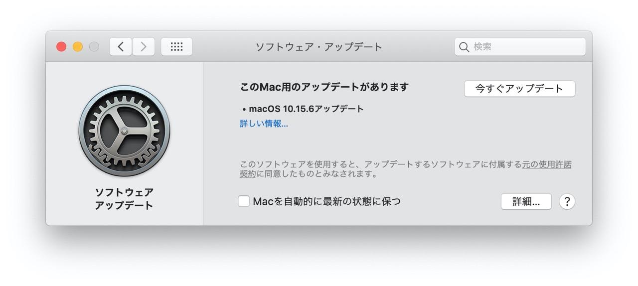 【macOS Catalina】「macOS 10.15.6 アップデート」リリース