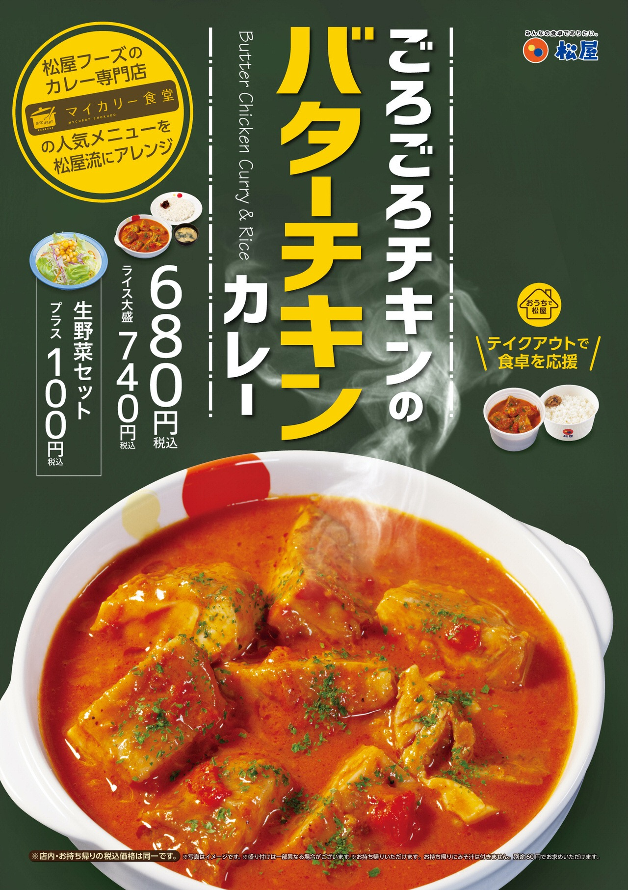 【松屋】「ごろごろチキンのバターチキンカレー」7月21日に復活!