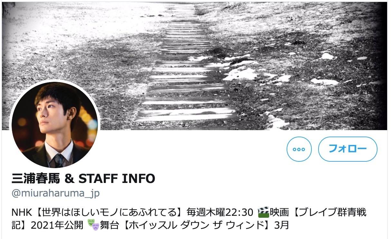 俳優・三浦春馬、死去