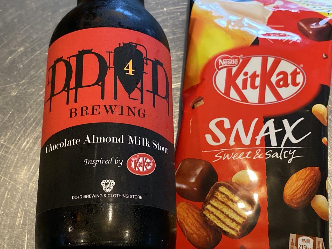 塩気のきいたおつまみ用キットカット「キットカット スナックス」発売開始!DD4D BREWINGとチョコ味の限定クラフトビールも醸造 #提供