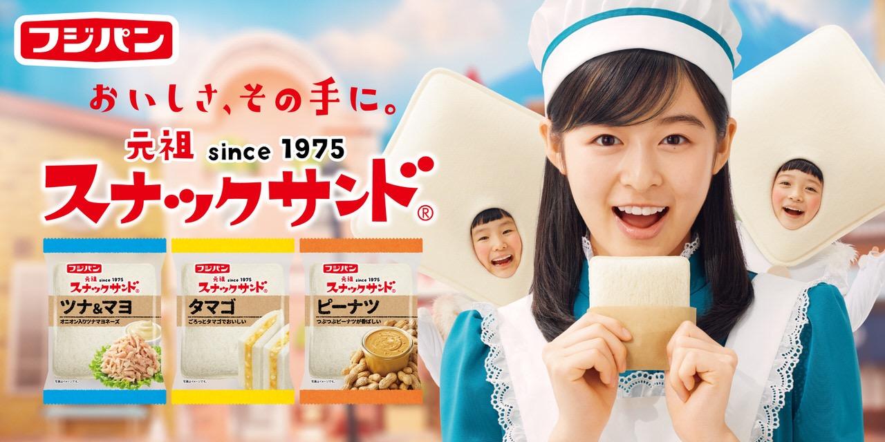 【動画】元祖携帯型サンドイッチ「スナックサンド」36年ぶりのテレビCMで森七菜を起用