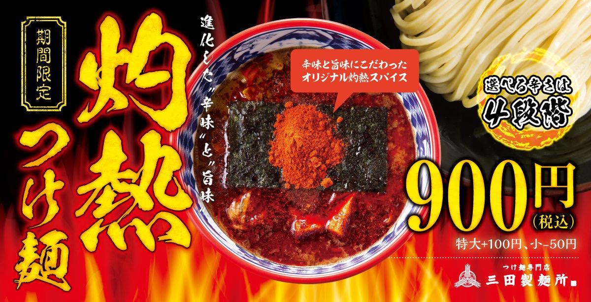 【三田製麺所】夏の定番・激辛メニュー、辛味と旨味にこだわる「灼熱つけ麺」7月21日より販売開始
