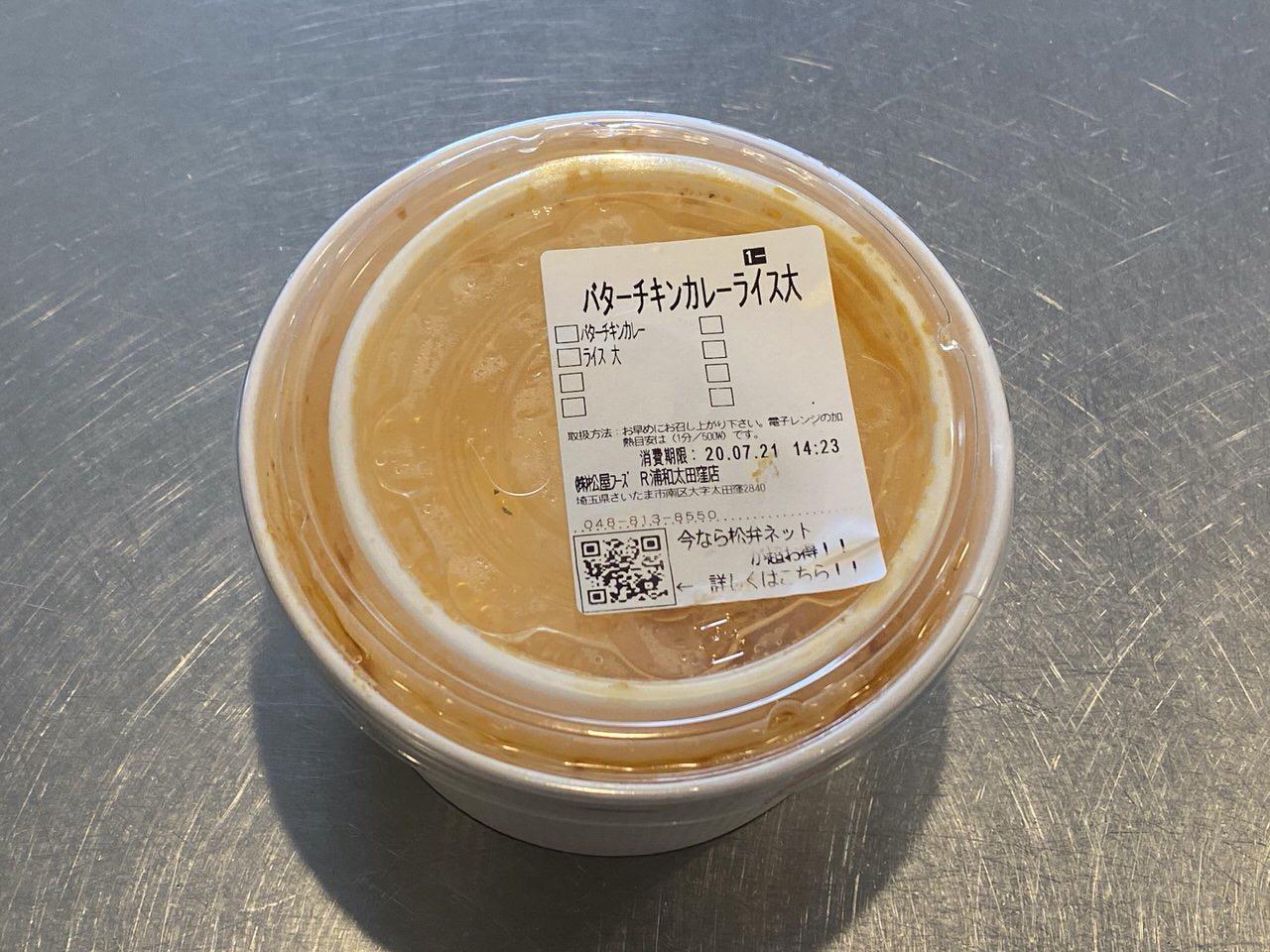 【松屋】「ごろごろチキンのバターチキンカレー」7
