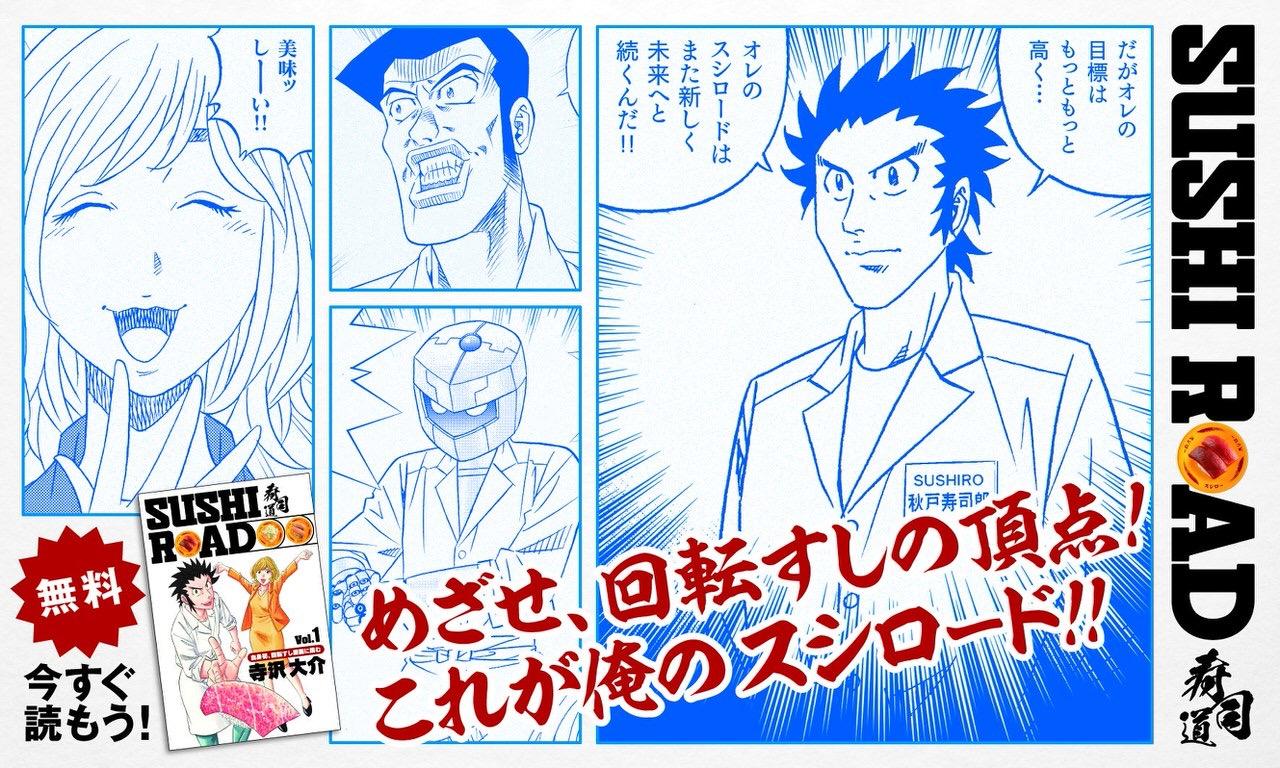 スシローが「ミスター味っ子」「将太の寿司」でお馴染みのグルメ漫画家・寺沢大介のオリジナル漫画「SUSHIROAD(寿司道)」を無料公開