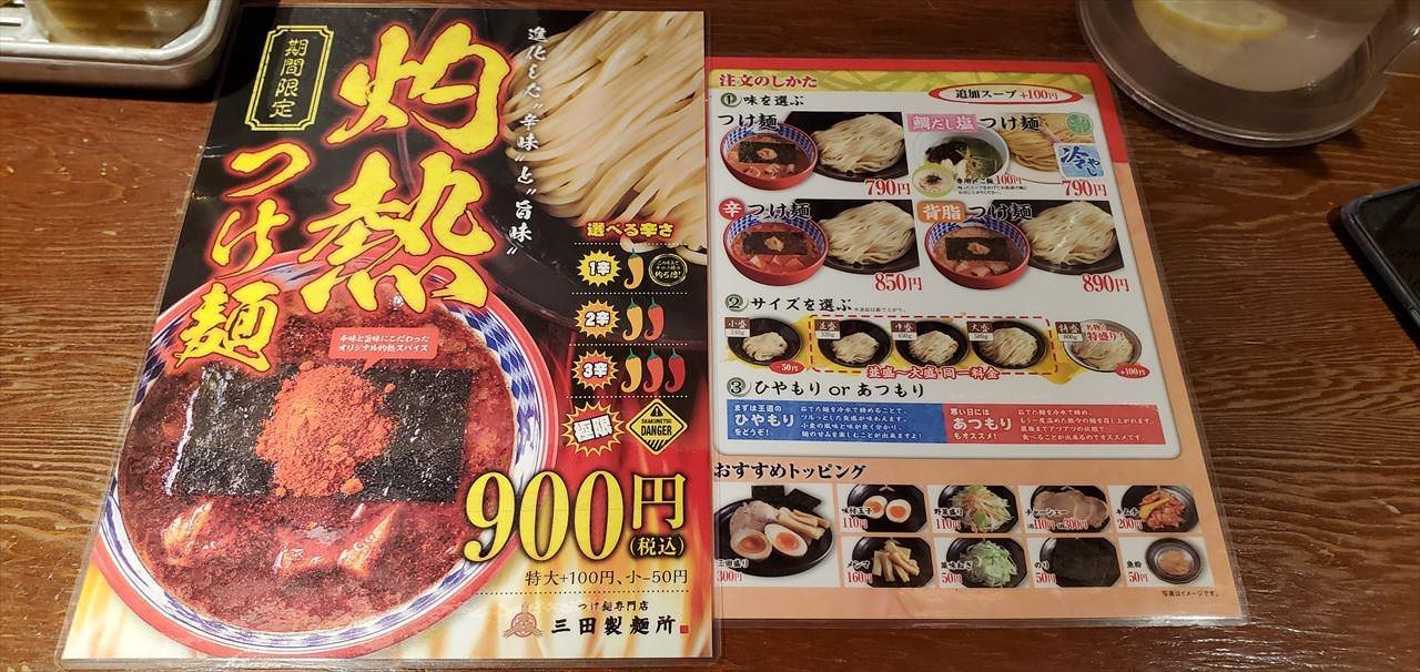 三田製麺所「灼熱つけ麺」1