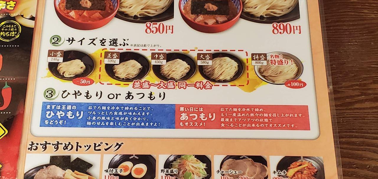 三田製麺所「灼熱つけ麺」2
