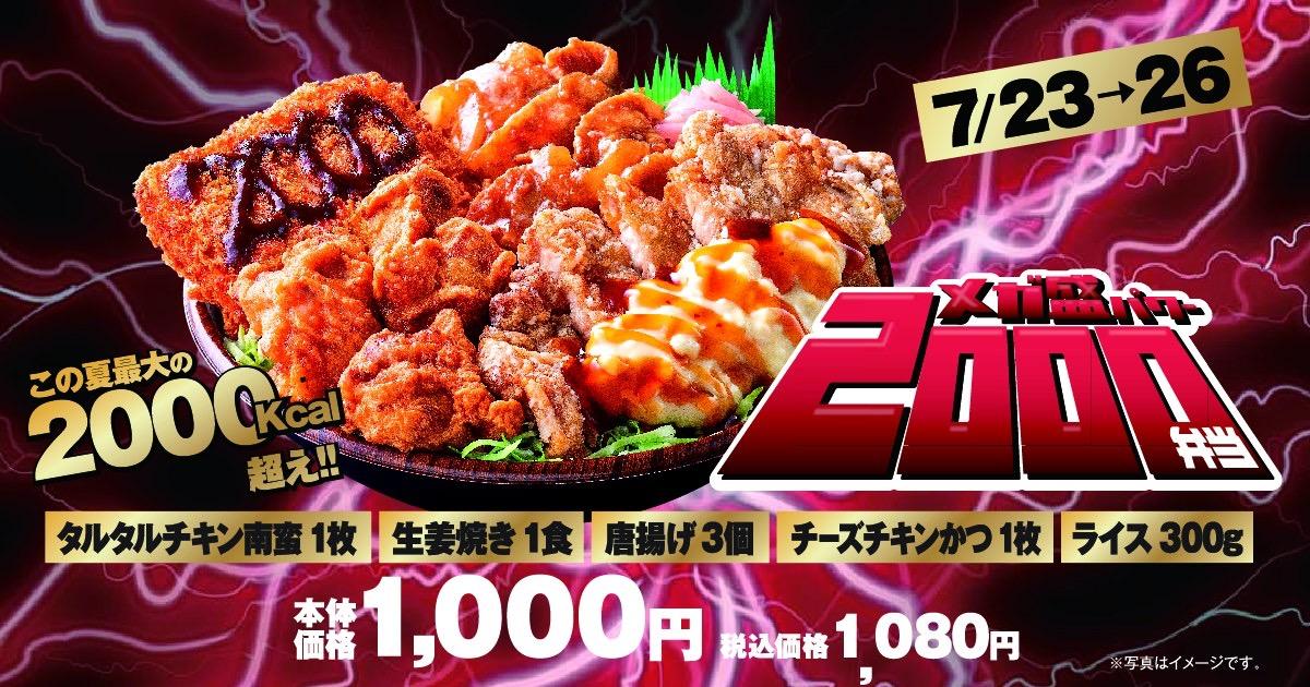【オリジン弁当】4連休に驚異の2,000kcal超え「メガ盛パワー2000弁当」期間限定で発売