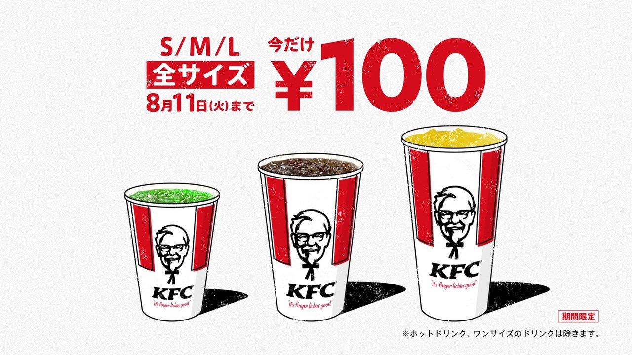 暑い日はケンタッキーでちょっと涼んじゃう「ドリンク全サイズ100円」キャンペーン実施(7/29〜8/11)