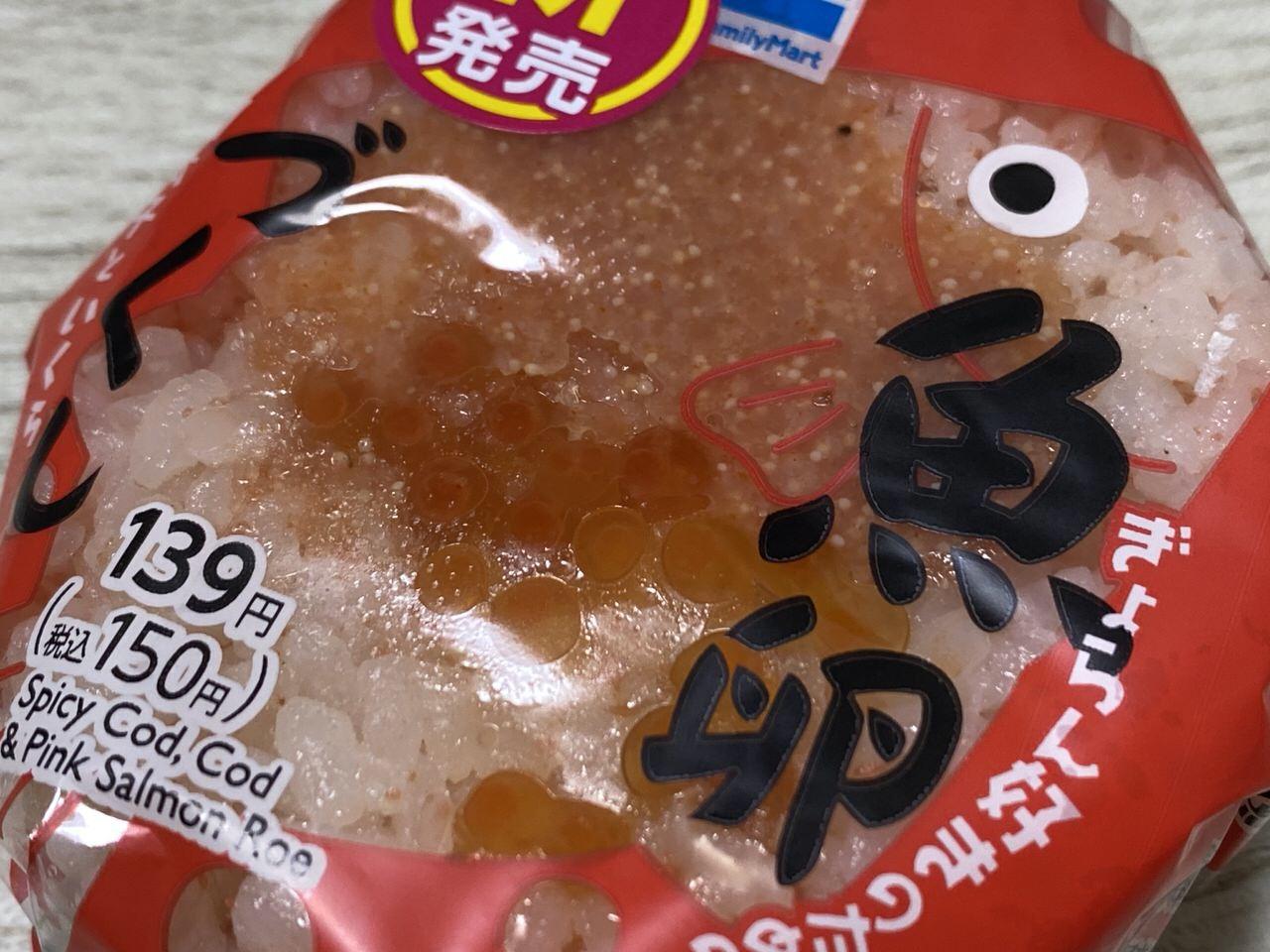 【ファミマ】魚卵たっぷり魚卵好きのための「魚卵づくしおむすび」