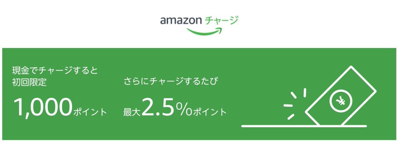 「Amazonチャージ」初回限定!現金5,000円チャージで1,000ポイントが貰えるキャンペーン