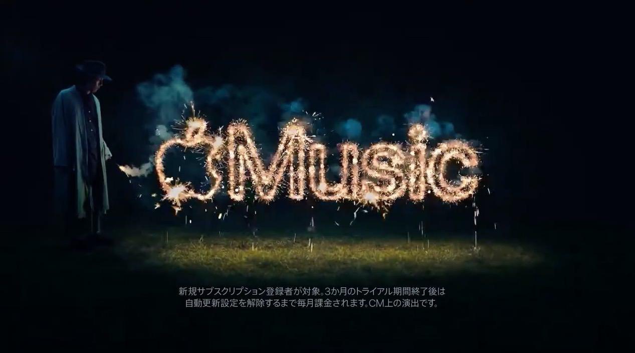 Apple、Apple MusicのCM動画「心動かすあの音楽を、いつでも手の中に。 RADWIMPS」公開