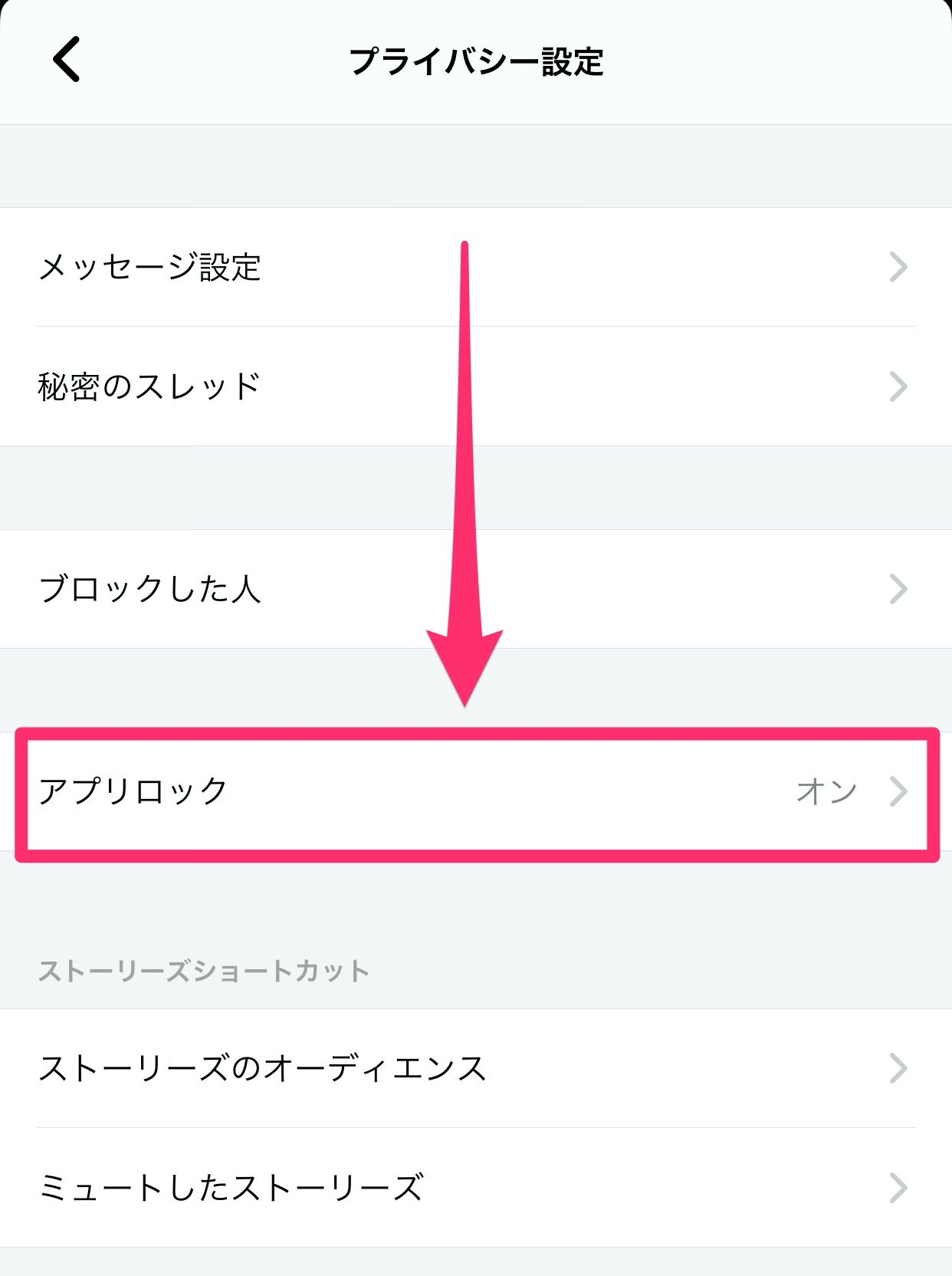 「Facebookメッセンジャー」iOSアプリでFace ID/Touch IDでロック可能に