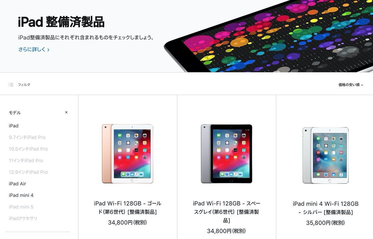 「iPad整備済製品」iPad・iPad mini・iPad Air・iPad Pro【2020年7月27日】