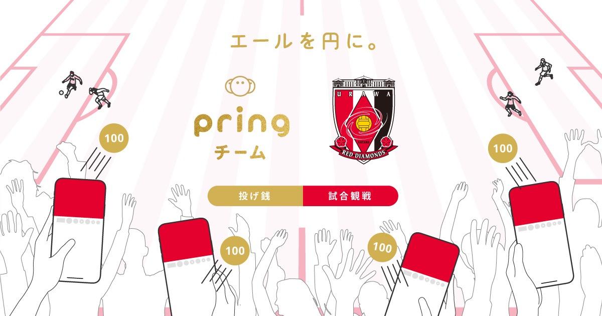 浦和レッズ、送金アプリ「pring(プリン)」で試合中に応援マネーの送金(投げ銭)を実施