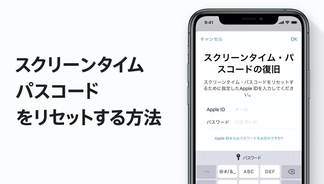 Apple、サポート動画「iPhone、iPad、iPod touchでスクリーンタイム・パスコードをリセットする方法」公開