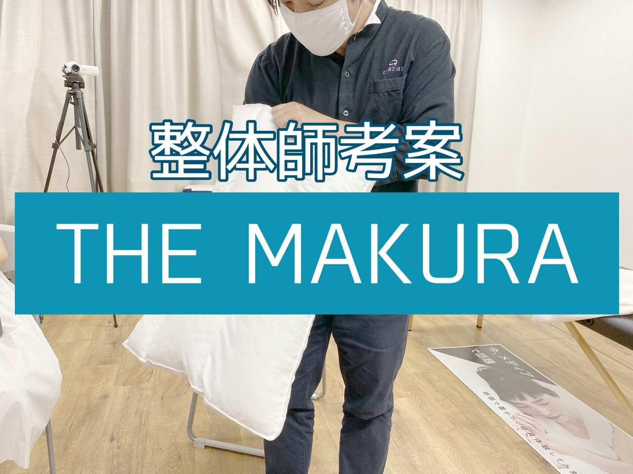 整体師が考案した首への負担を軽くするキュアレの枕「THE MAKURA」 足首を休ませる「ASHI MAKURA」#提供