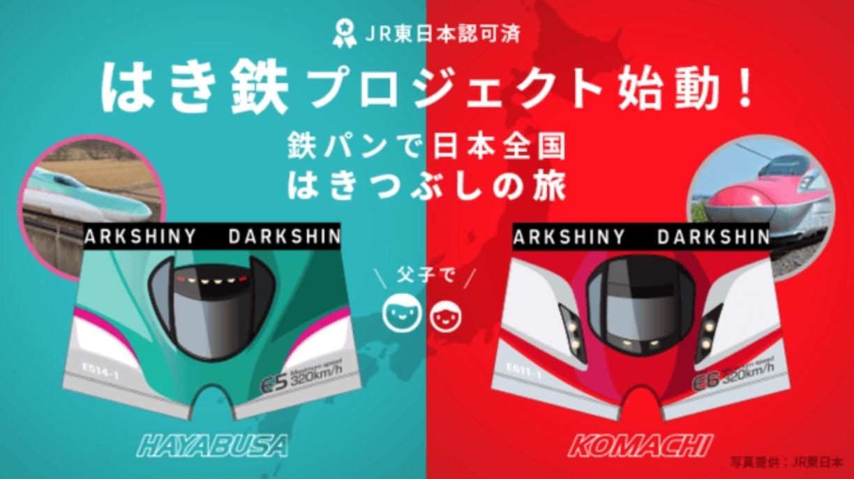 JR東日本商品化許諾済!「乗り鉄」「撮り鉄」に続くパンツ「はき鉄」プロジェクトがMakuakeで開始