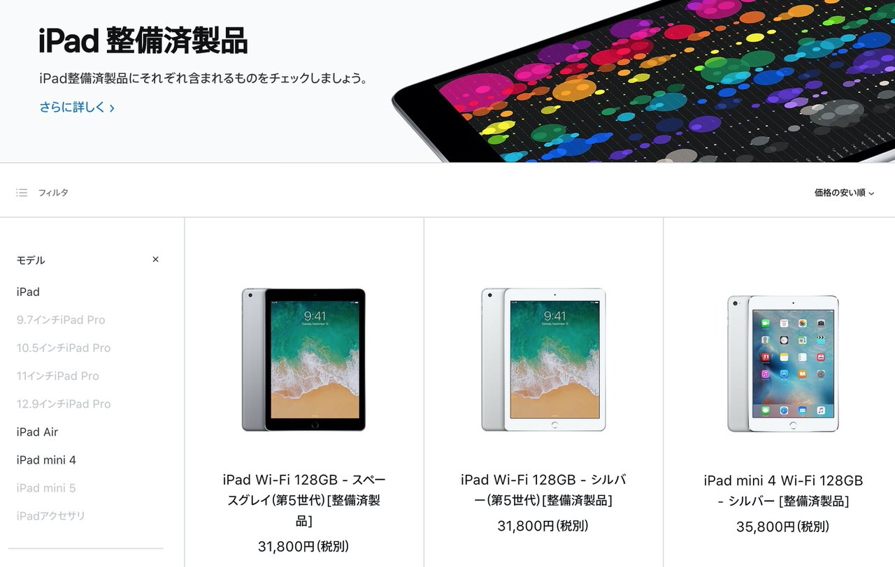 「iPad整備済製品」iPad・iPad mini・iPad Air【2020年7月30日】