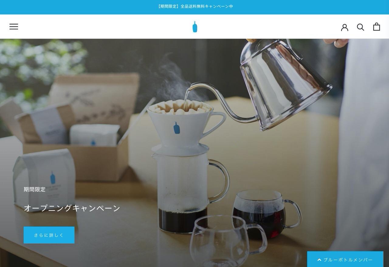 「ブルーボトルコーヒー」公式オンラインストアをグランドオープン(送料無料キャンペーンを実施)
