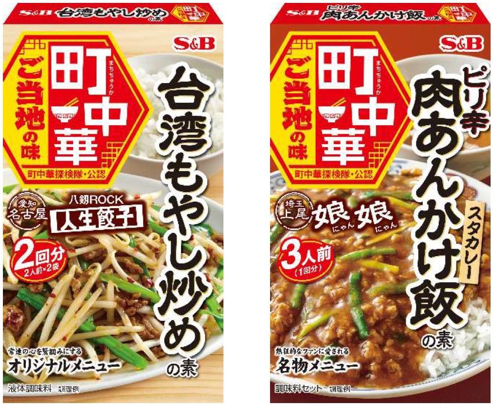 上尾娘娘のスタカレーが「ピリ辛肉あんかけ飯の素」として自宅で楽しめるS&Bの町中華シリーズに登場!