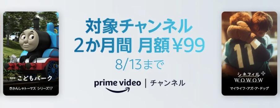 「Amazonプライムビデオ」対象チャンネル2ヶ月間月額99円キャンペーン(8/13まで)