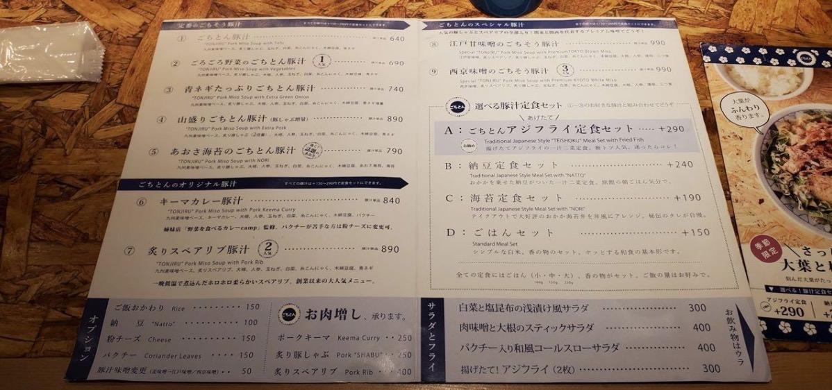【ごちとん】「豚キムチとん汁」2