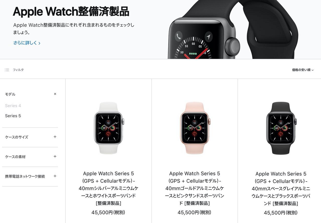 「Apple Watch整備済製品」Apple Watch Series 5【2020年8月2日】