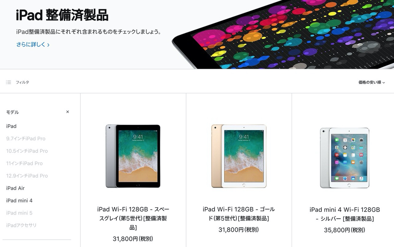 「iPad整備済製品」iPad・iPad mini・iPad Air【2020年8月3日】