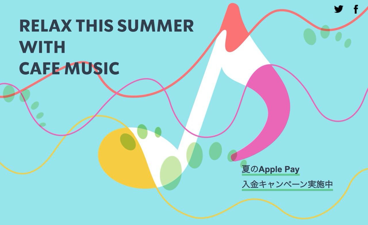 スタバカードにApple Payで5,000円以上入金するとApple Musicが1ヶ月無料で使えるキャンペーン実施中(8/31まで)