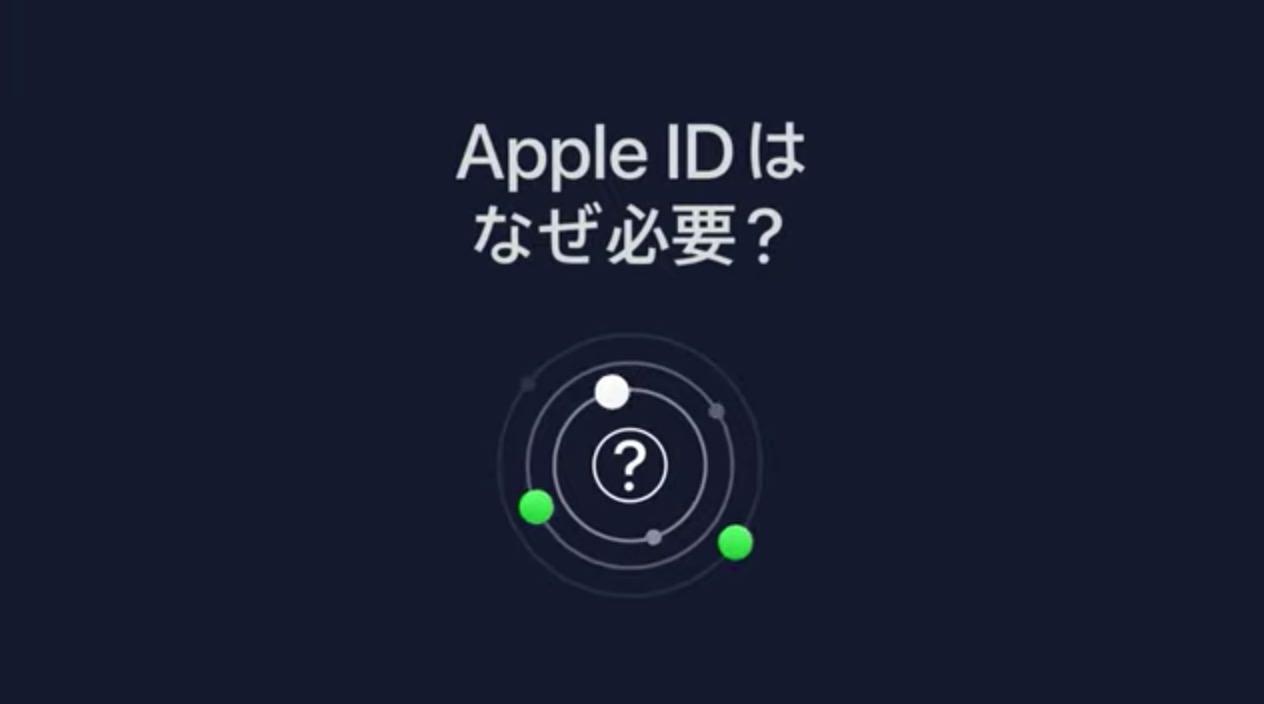 Apple、サポート動画「Apple IDとは?」公開